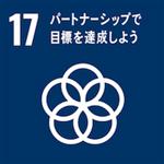 SDGsの目標17「パートナーシップで目標を達成しよう」。世界中のみんなが手をつないで(3分で分かるSDGs)