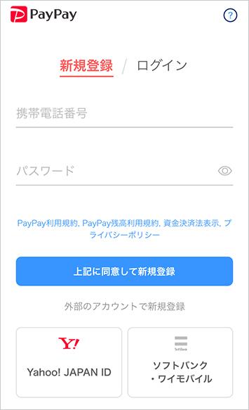 「携帯電話番号」「PayPayアプリで設定したいパスワード」を入力して、「新規登録」をタップ→SMSで届いた4桁の数字を入力する