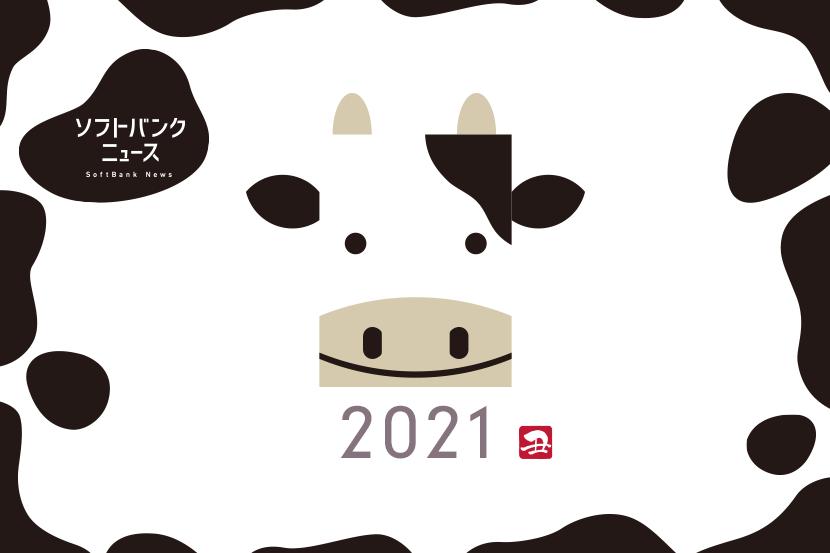 2021年もよろしくお願いたします!