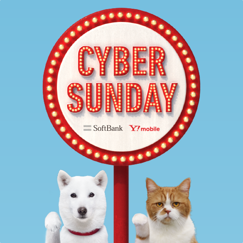 「CYBER SUNDAY(サイバーサンデー)」完全マニュアル!サービスの内容やクーポンの使い方を知って、週末を楽しもう