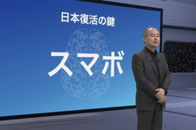DXを推進し、日本の国際競争力を高めていく。SoftBank World 2021 開催レポート