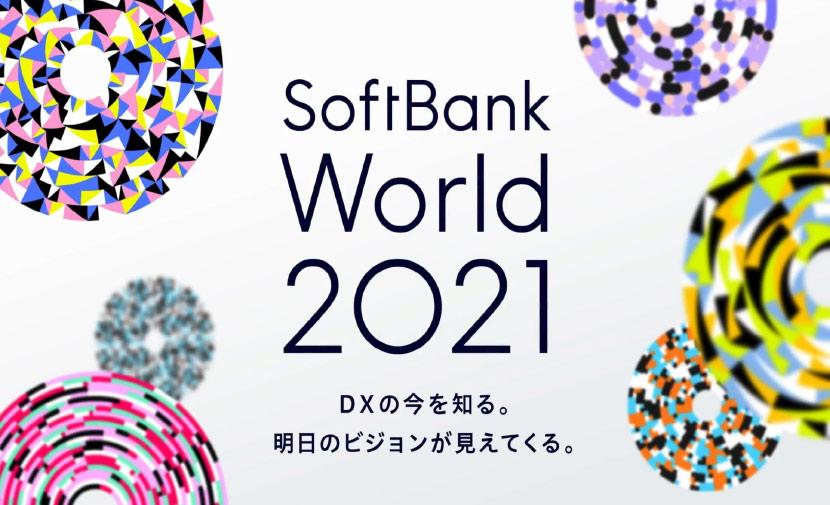 SoftBank World 2021