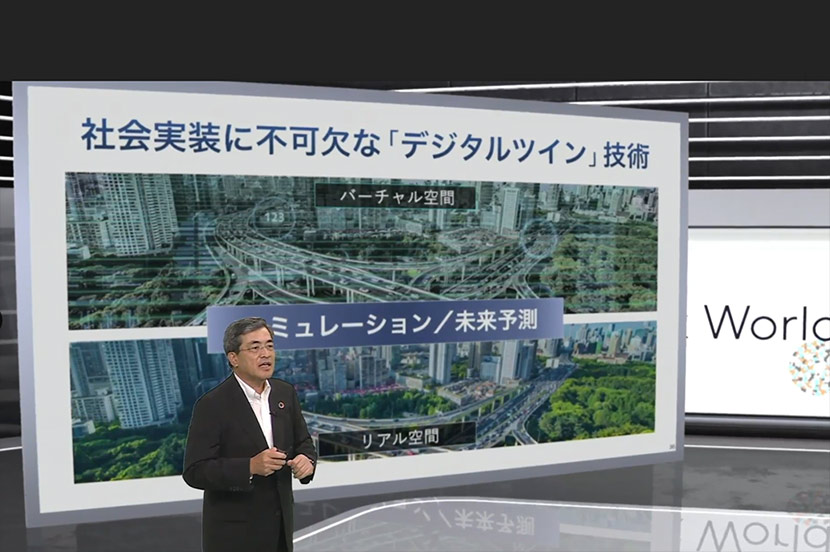 データ活用の最前線 〜「企業」と「街」のDX。SoftBank World 2021 開催レポート④