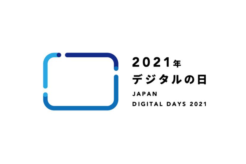 10月10日・11日は「デジタルの日」