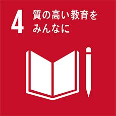 SDGsの目標4:質の高い教育 | 「愛のランドセル」寄付プロジェクト