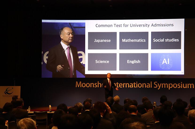 AI学習の義務化、入試科目への追加を提言 | 国内外の有識者が集う「ムーンショット国際シンポジウム」の基調講演に孫正義が登壇