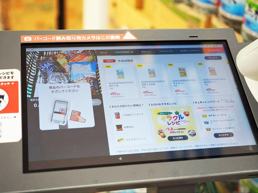 買い物中におすすめ商品やレシピを提案してくれるショッピングカート