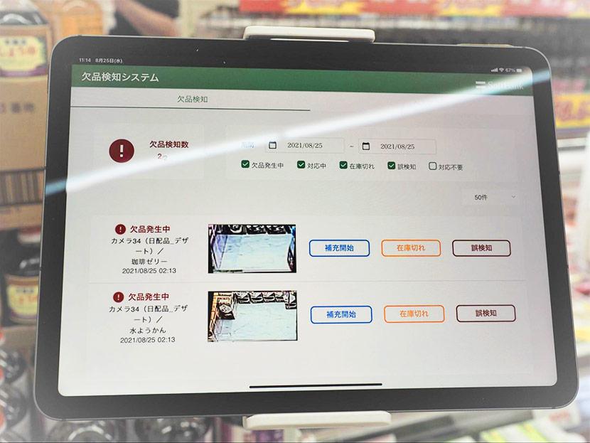 AIを活用したカメラで品切れを自動検知。最適なタイミングで商品を補充
