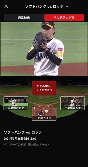 野球は好きな視点から見る時代⁉ 通常映像と「マルチアングル」をサクっと切り替え