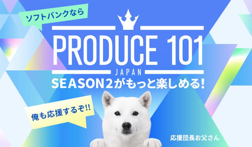 60人から40人へ。誰が残るのか… GWは正念場「PRODUCE 101 JAPAN SEASON2」