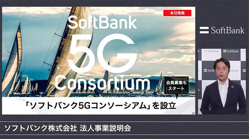5Gを使った新たな「産業革命」にチャレンジ。5Gコンソーシアムを設立