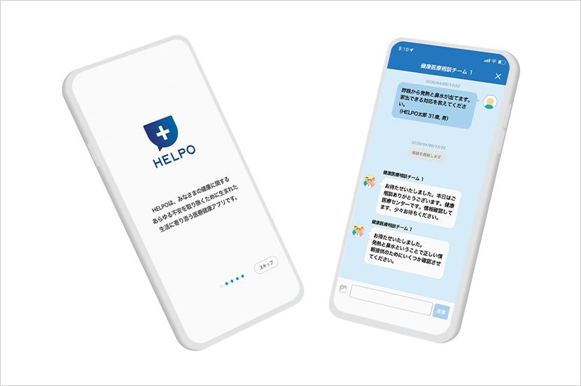 ヘルスケアアプリ「HELPO」(産業のDX)