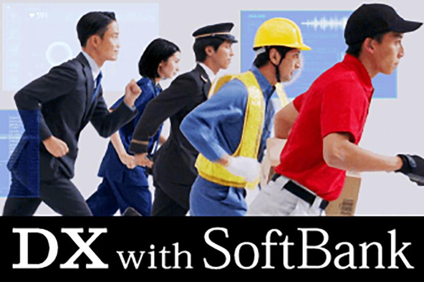 ソフトバンクのDX事業