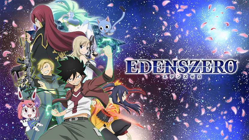 「EDENS ZERO (エデンズゼロ)」
