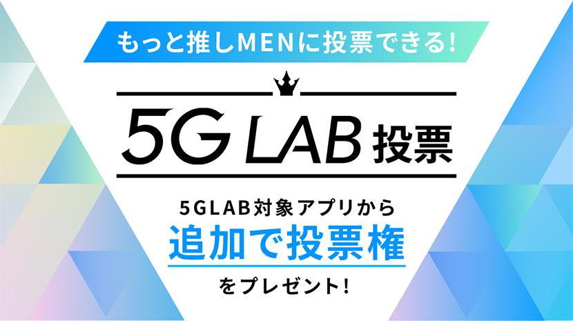 5G LAB投票