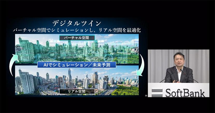 「デジタルツイン」技術で社会課題を解決。日本での取り組みを世界に展開し、さらなる成長を目指す