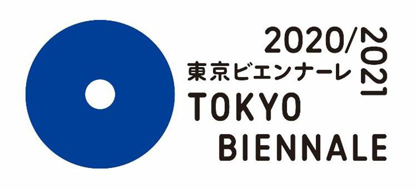 東京ビエンナーレ2020/2021