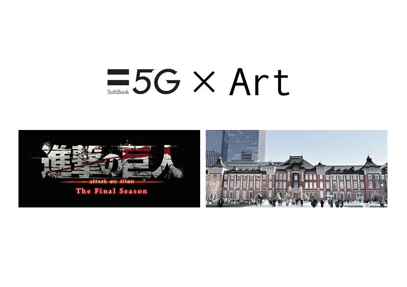 「5G × Artで東京はもっと面白くなる!?」開発チームによるクロストーク