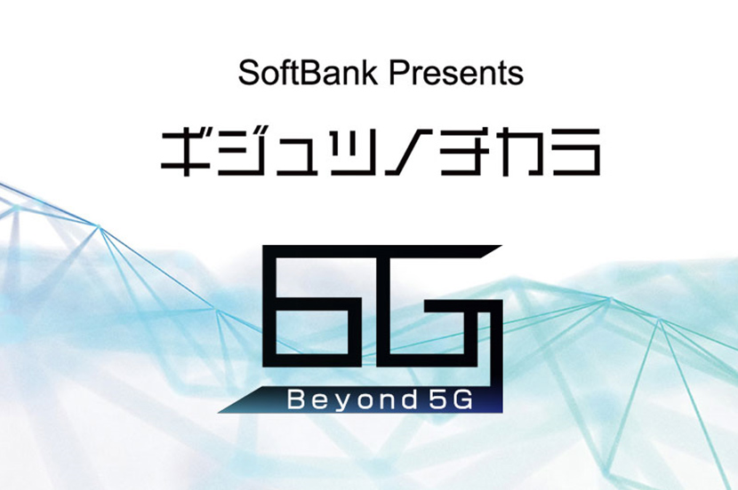 SoftBank's 6G World: New Technology to Usher in Game-changing Wireless Applications—and Some Challenges