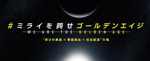 「Next Action➔ Social Academia Project」公式サイト