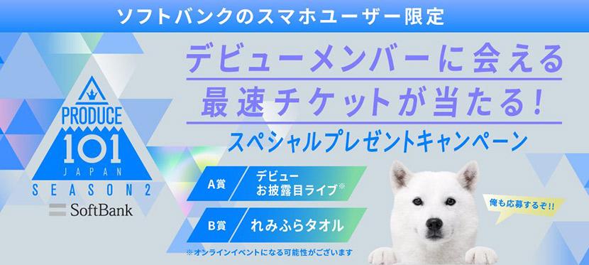『PRODUCE 101 JAPAN SEASON2』スペシャルプレゼントキャンペーン