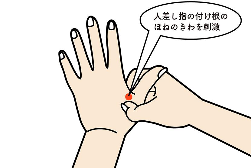 スマホのNGな持ち方で起きる病気。人差し指のつけ根を刺激する「10秒神経マッサージ①」