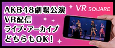 VR SQUARE AKB48+チャンネル