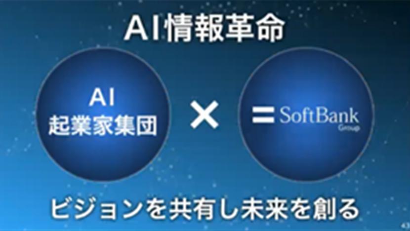 情報革命の資本家はAI企業集団と未来を創る