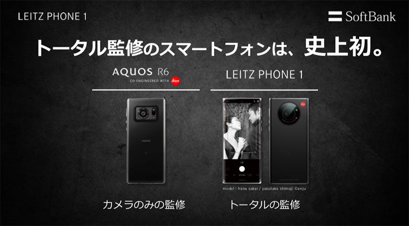 「10年前の1瞬の記憶が鮮明に甦ってくる」。ライカ愛や「Leitz Phone 1」の魅力を語るクロストーク