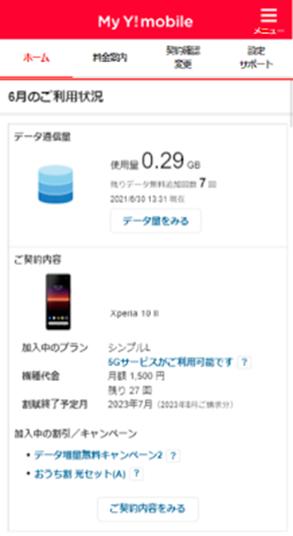いろいろな手続きができる会員専用サイト「My Y!mobile」