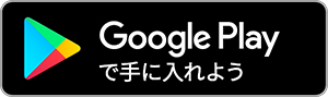 Androidスマホ用「My Y!mobile」アプリもあります