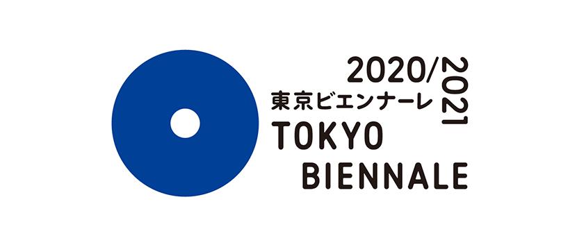 東京ビエンナーレ 2020/2021
