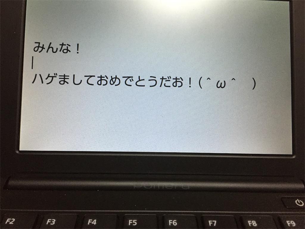 f:id:sbtimon:20170106222730j:image