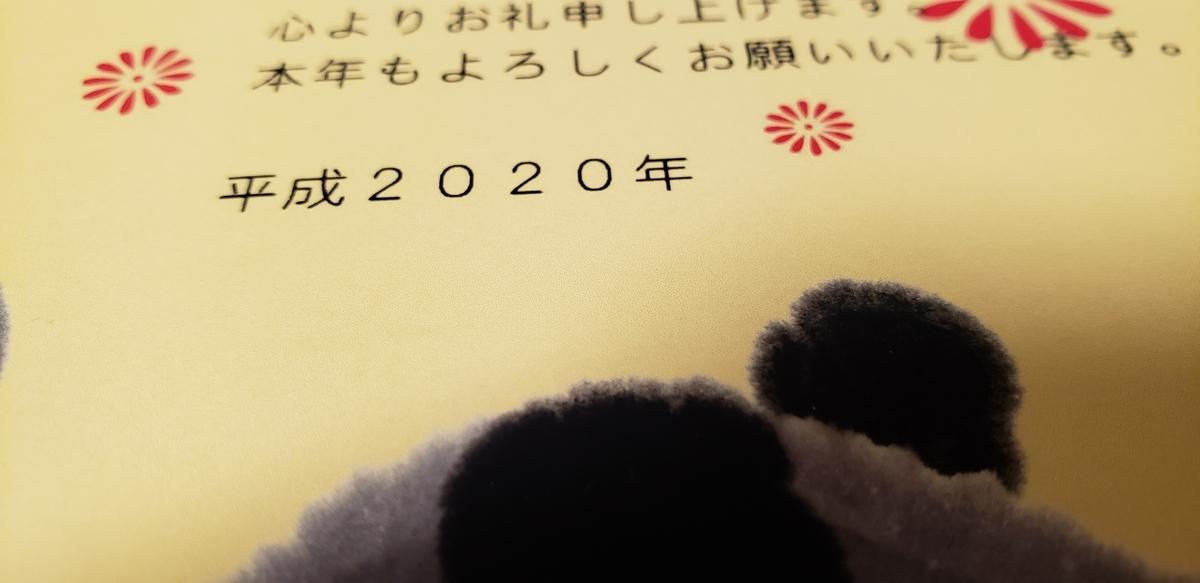 f:id:sbtym:20200109202715j:plain