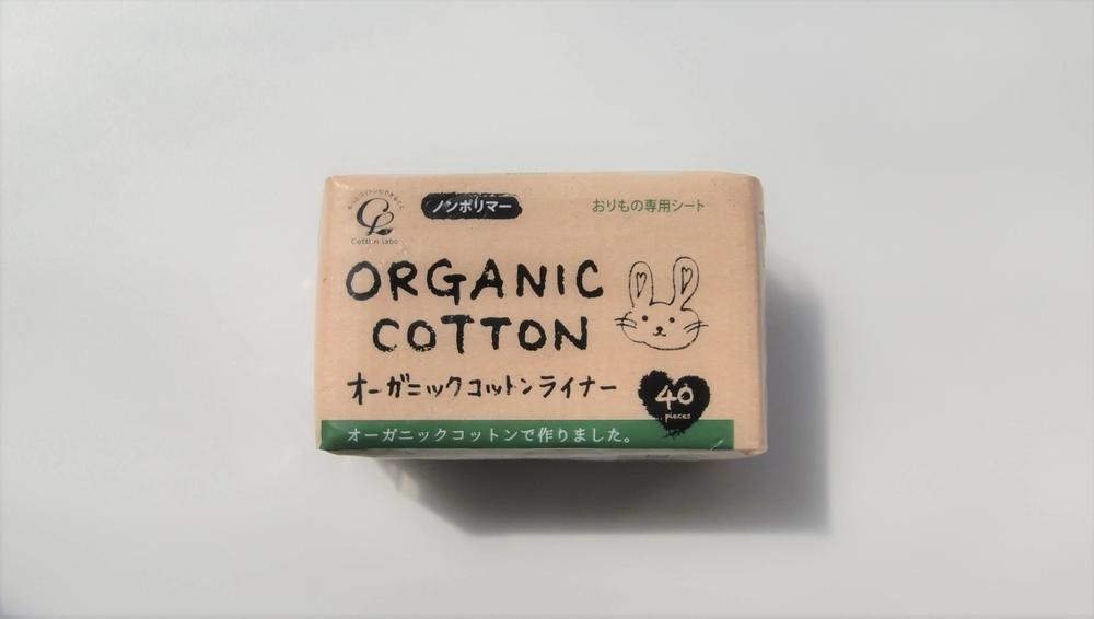【コットン・ラボ】オーガニックコットン ライナー(ノンポリマー)