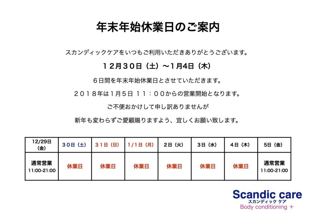 f:id:scandiccare:20171211162230j:plain