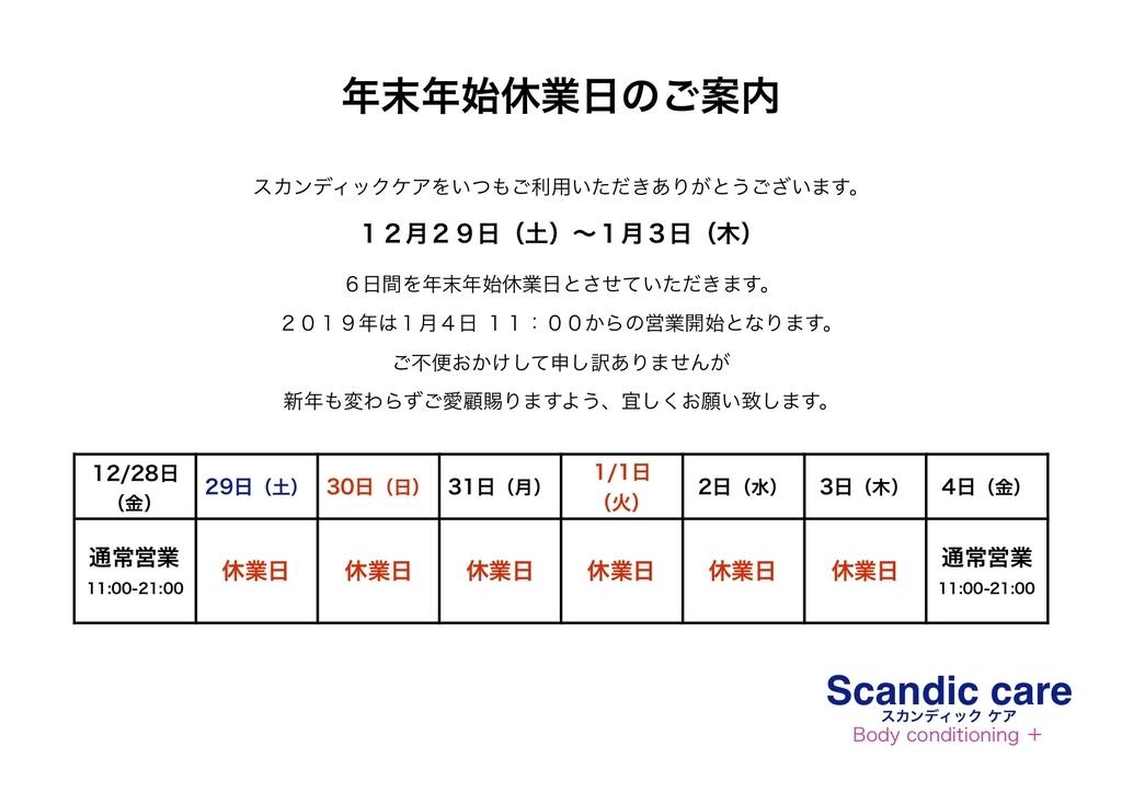 f:id:scandiccare:20181126225800j:plain