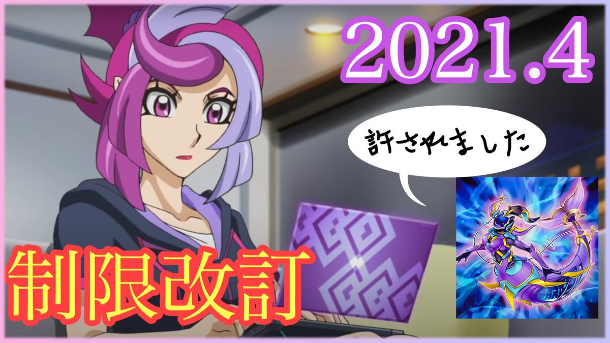 f:id:scarlet09Libra:20210315200934j:plain