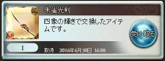 f:id:scarlet22:20160630202110p:plain