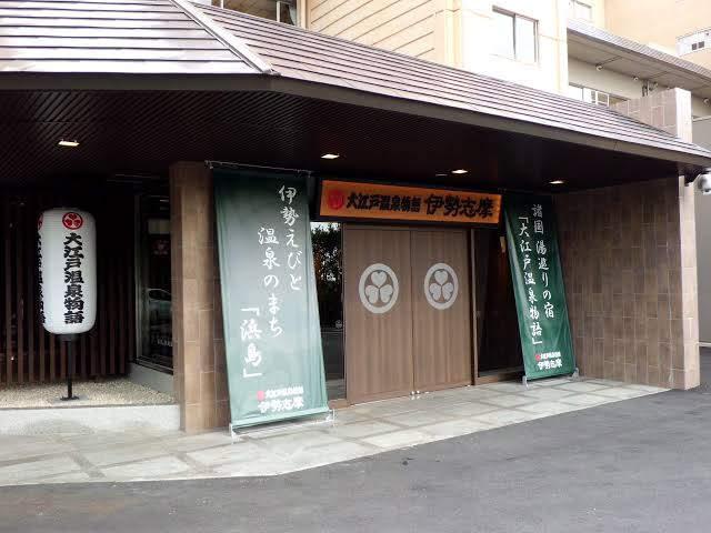 大江戸温泉物語 伊勢志摩正面入り口画像