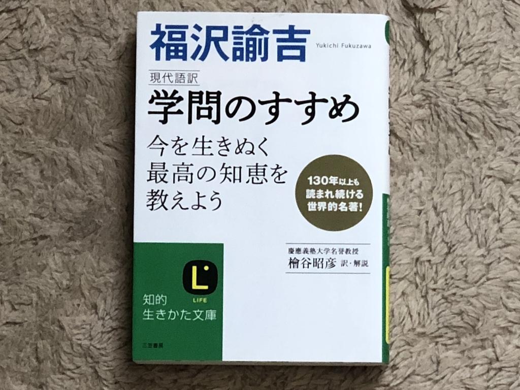 現代語訳 学問のすすめの画像