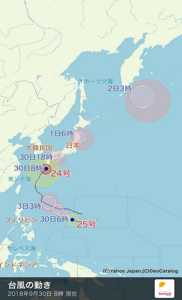 台風24号と25号の天気図の画像