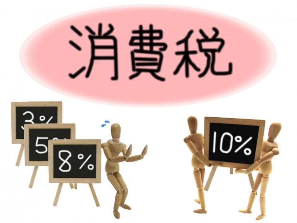 消費税の税率の画像