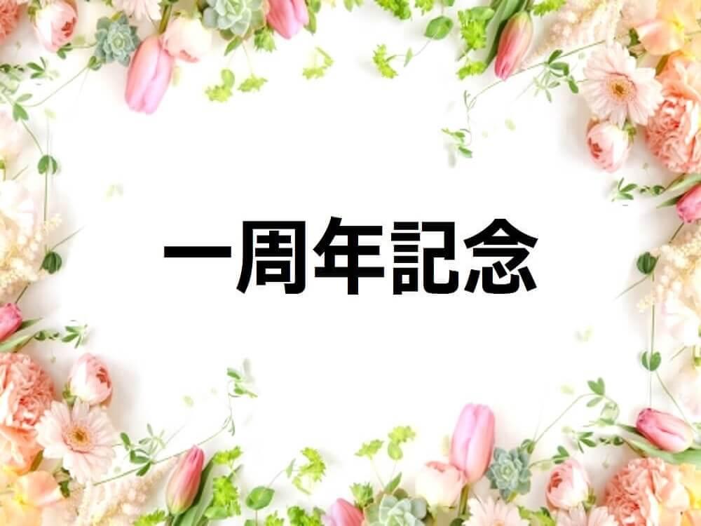 1周年記念の文字を花で囲んでいる