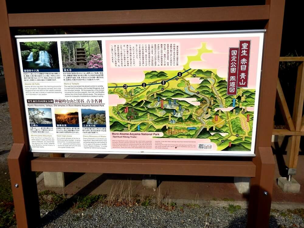 曽爾高原温泉「お亀の湯」にある宝生 赤目 青山 国定公園 周遊図