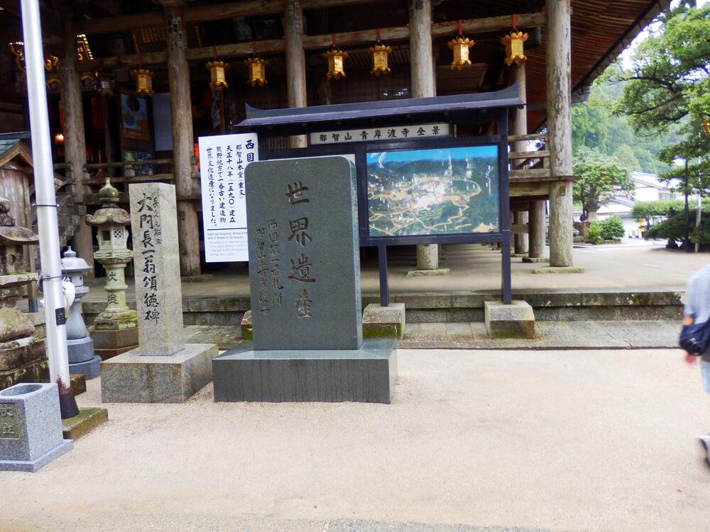 那智山青岸渡寺の世界文化遺産記念碑と境内の案内版