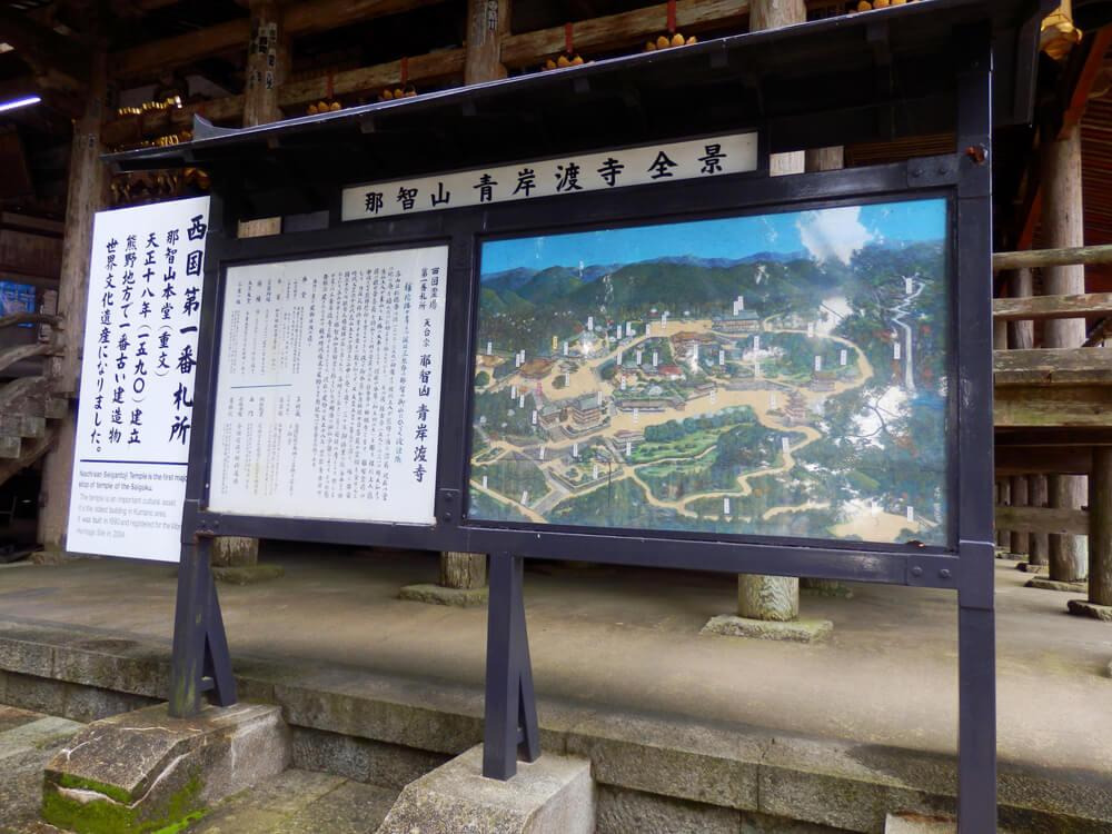 那智山青岸渡寺の境内の案内版