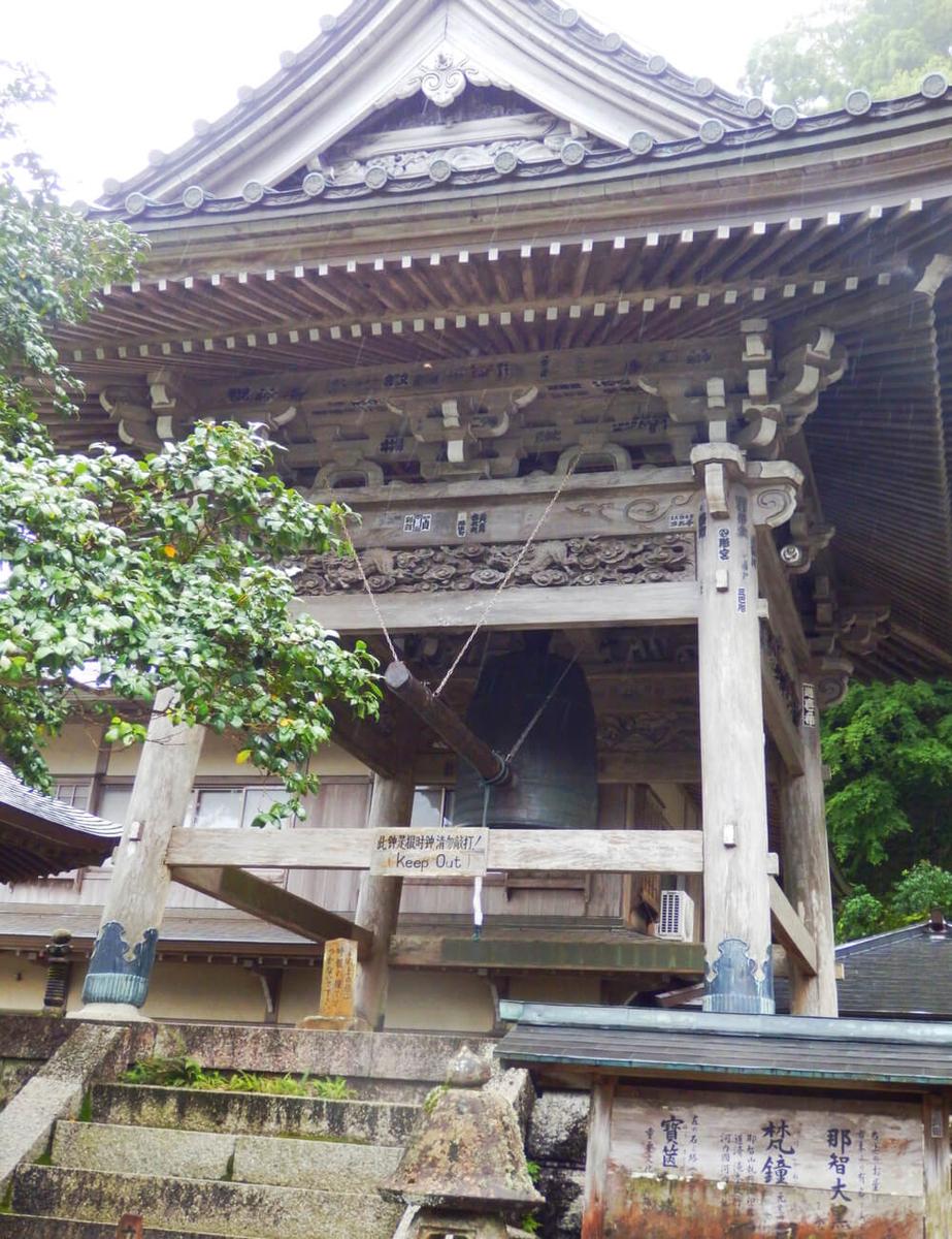 那智山青岸渡寺の鐘楼
