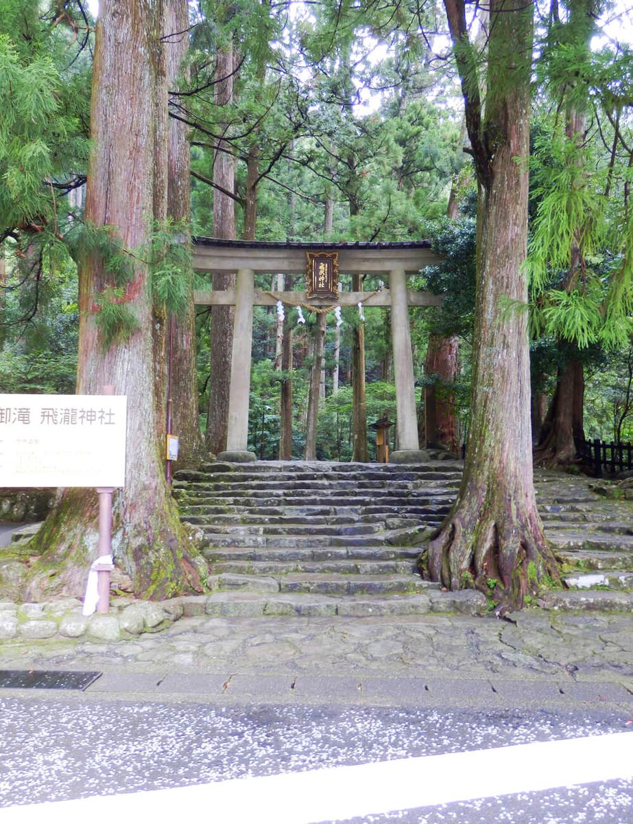 飛瀧神社と那智の滝への入口の鳥居