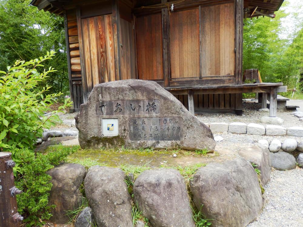 白川郷合掌村のであい橋の石碑